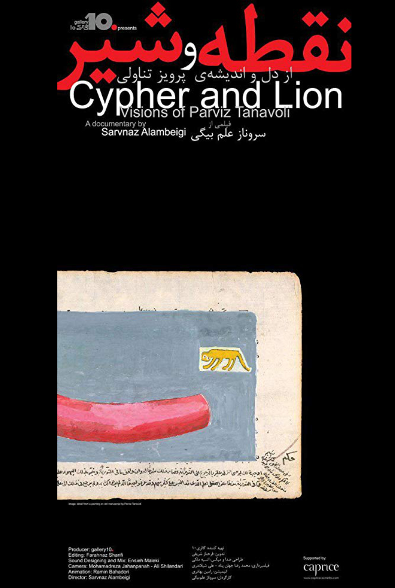cartel-cypher-and-lion